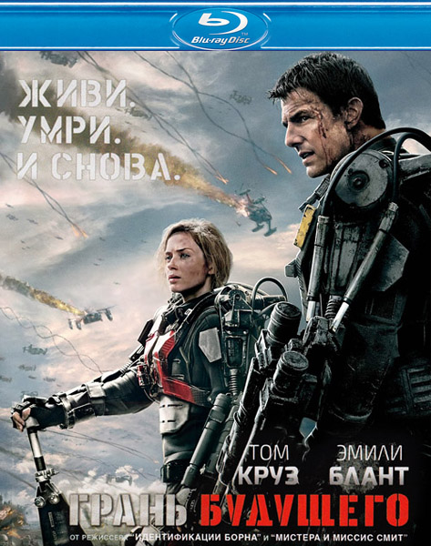 Грань будущего / Edge of Tomorrow (2014) BDRip 720p, 1080p, BD-Remux