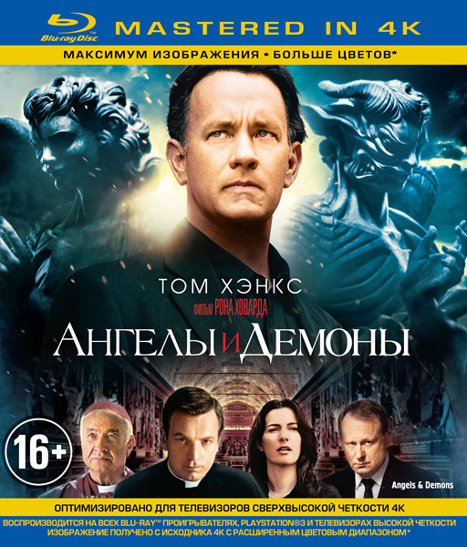 Код Да Винчи + Ангелы и Демоны / The Da Vinci Code + Angels & Demons (2006/2009) [Extended Cut] BDRip 720p, 1080p, BD-Remux