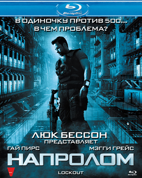 Напролом / Lockout (2012) [Unrated] BDRip 720p, 1080p, BD-Remux