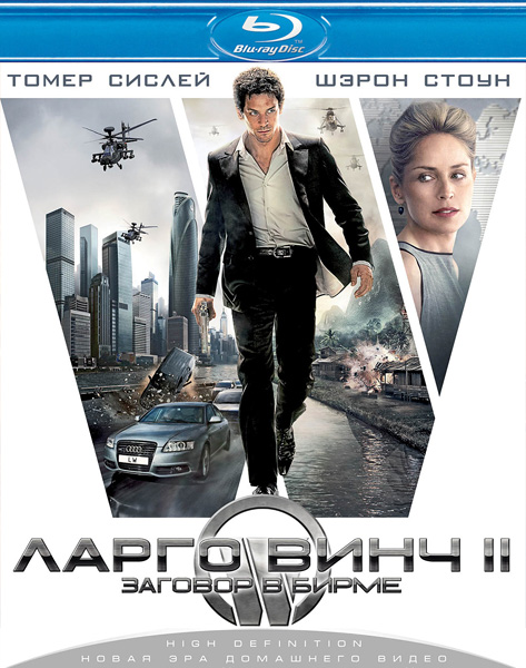 Ларго Винч 2: Заговор в Бирме / Largo Winch 2 (2011) [FRE Transfer] BDRip 720p, 1080p, BD-Remux