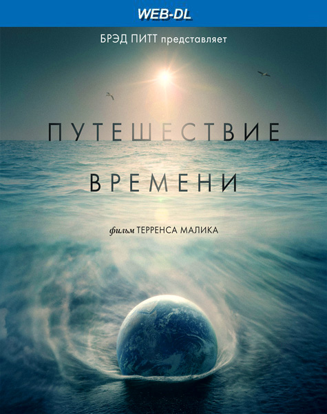 Путешествие времени / Voyage of Time: Life's Journey (2016) WEB-DL 1080p