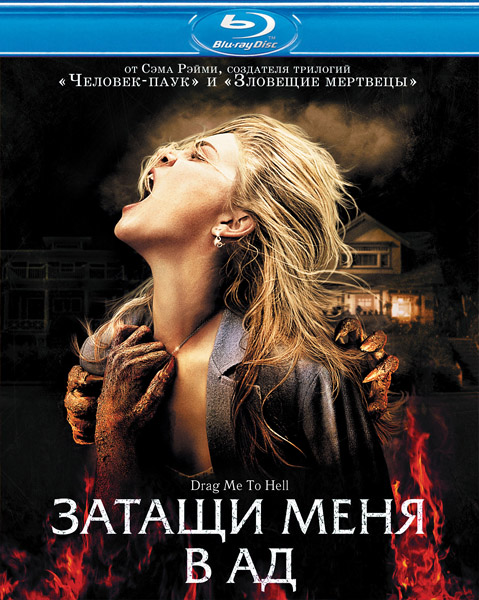 Затащи меня в Ад / Drag Me to Hell (2009) [UNRATED] BDRip 720p, 1080p, BD-Remux