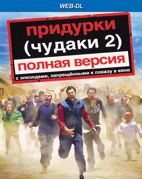 Придурки / Чудаки 2 / Jackass Number Two (2006) WEB-DL 1080p
