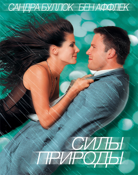 Силы природы / Forces of Nature (1999) WEB-DL 720p, 1080p