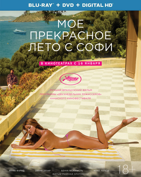 Мое прекрасное лето с Софи / An Easy Girl / Une fille facile (2019) BDRip 720p, 1080p, BD-Remux