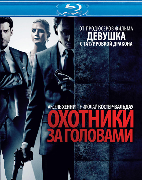 Охотники за головами / Headhunters / Hodejegerne (2011) [NOR Transfer] BDRip 720p, 1080p, BD-Remux