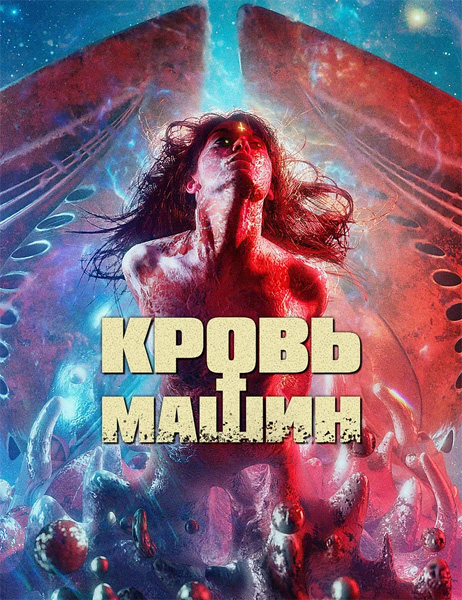 Кровь машин / Blood Machines (2019) WEB-DL 1080p