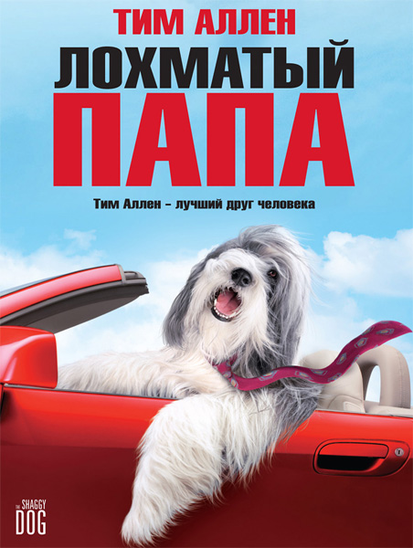 Лохматый папа / The Shaggy Dog (2006) WEB-DL 1080p