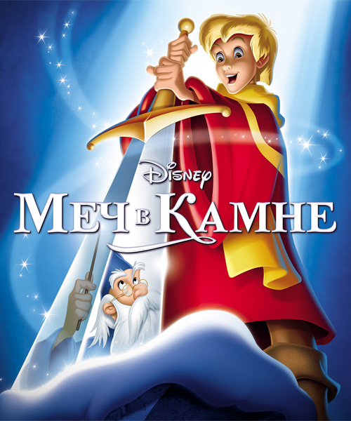 Меч в камне / The Sword In The Stone (1963) [Original AR] WEB-DL 720p, 1080p