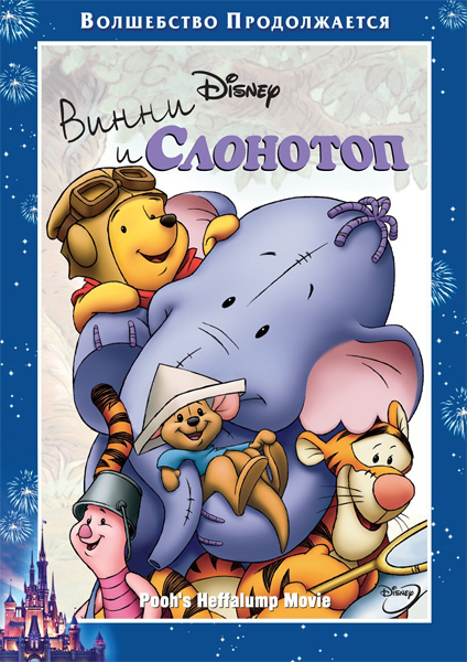 Винни и Слонотоп / Pooh's Heffalump Movie (2005) WEB-DL 1080p
