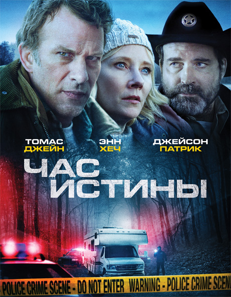 Час истины / Hour of Lead (2020) WEB-DL 720p, 1080p