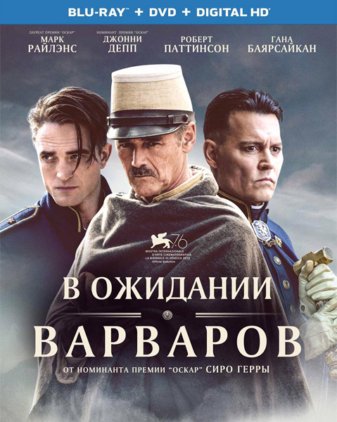 В ожидании варваров / Waiting for the Barbarians (2019) BDRip 720p, 1080p, BD-Remux
