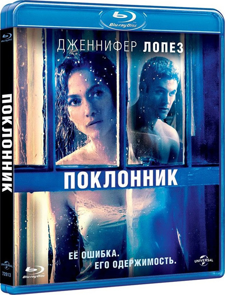 Поклонник / The Boy Next Door (2015) BDRip 720p, 1080p, BD-Remux