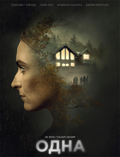 Одна / Alone (2020) WEB-DL 720p, 1080p