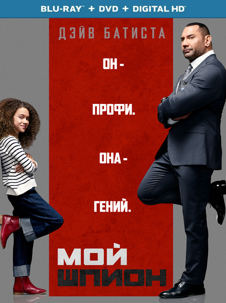 Мой шпион / My Spy (2020) [Extended Cut] BDRip 720p, 1080p, BD-Remux