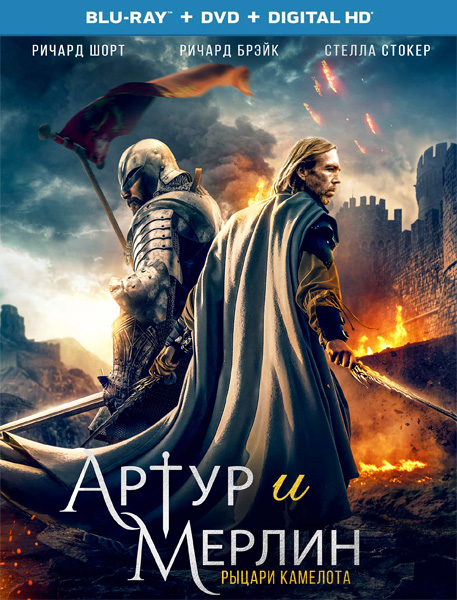 Артур и Мерлин: Рыцари Камелота / Arthur and Merlin: Knights of Camelot (2020) BDRip 720p, 1080p, BD-Remux