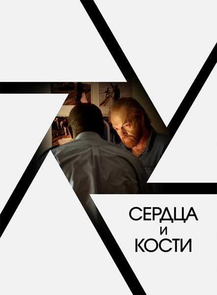 Сердца и кости / Hearts and Bones (2019) WEB-DL 720p, 1080p