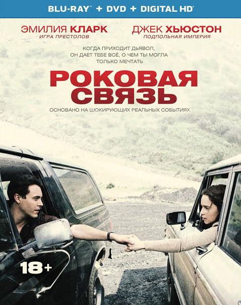 Роковая связь / Above Suspicion (2019) BDRip 720p, 1080p, BD-Remux