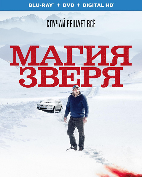 Магия зверя / Only the Animals / Seules les bêtes (2019) BDRip 720p, 1080p, BD-Remux