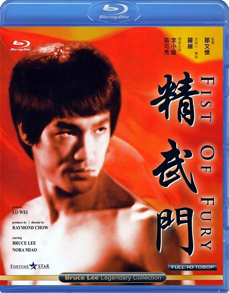 Кулак ярости / Fist Of Fury / Jing wu men (1972) BDRip 720p, 1080p, BD-Remux