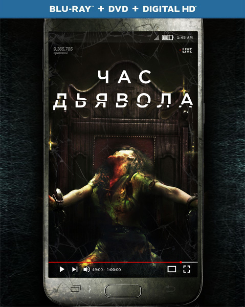 Час дьявола / The Cleansing Hour (2019) BDRip 720p, 1080p, BD-Remux