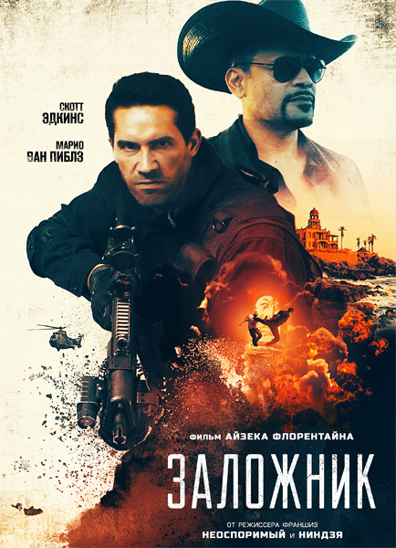 Заложник / Seized (2020) WEB-DL 720p, 1080p