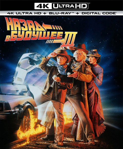 Назад в будущее 3 / Back to the Future 3 (1990) 4K HDR BD-Remux