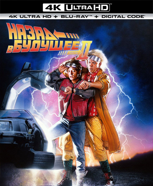 Назад в Будущее 2 / Back to the Future 2 (1989) 4K HDR BD-Remux