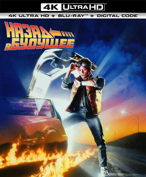 Назад в будущее / Back to the Future (1985) 4K HDR BD-Remux