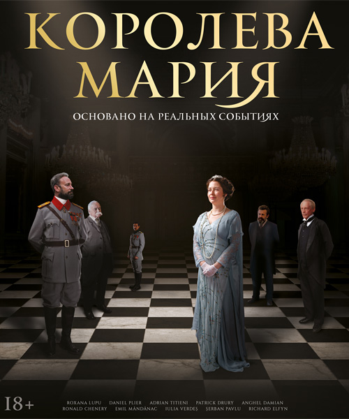 Королева Мария / Queen Marie of Romania (2019) WEB-DL 1080p