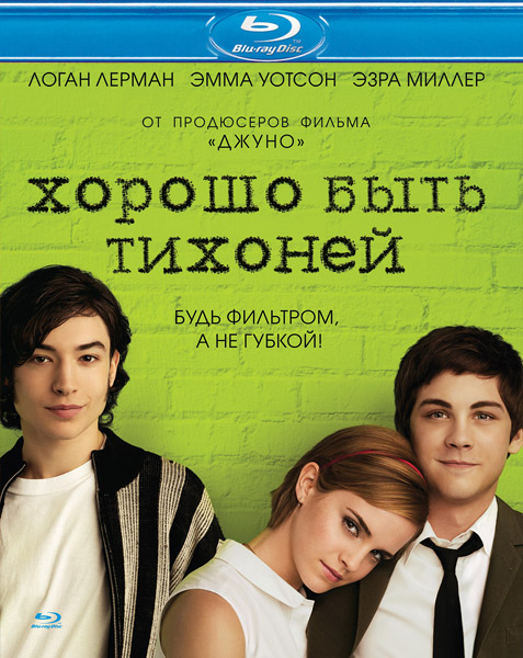 Хорошо быть тихоней / The Perks of Being a Wallflower (2012) BDRip 720p, 1080p, BD-Remux