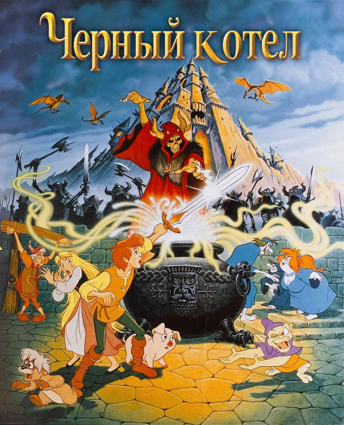 Черный котел / The Black Cauldron (1985) WEB-DL 1080p