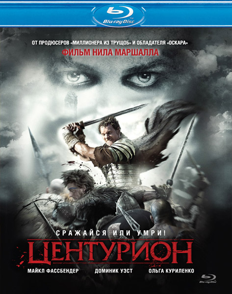 Центурион / Centurion (2010) BDRip 720p, 1080p, Blu-Ray Disc