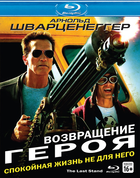 Возвращение героя / The Last Stand (2013) BDRip 720p, 1080p, BD-Remux
