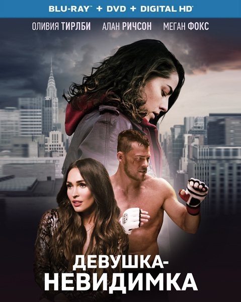Девушка-невидимка / Above the Shadows (2019) BDRip 720p, 1080p, BD-Remux