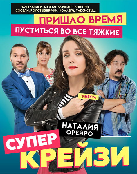 Супер крейзи / Re loca (2018) WEB-DL 1080p