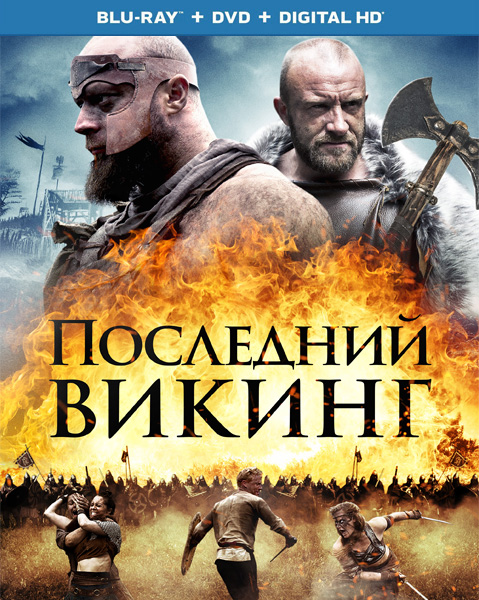 Последний викинг / The Lost Viking (2018) BDRip 1080p, BD-Remux