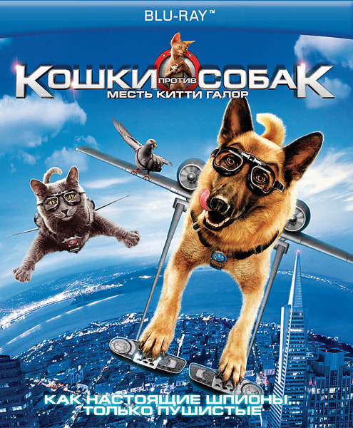 Кошки против собак: Месть Китти Галор / Cats & Dogs: The Revenge of Kitty Galore (2010) BDRip 720p, 1080p, BD-Remux