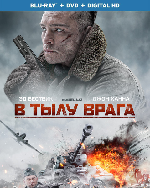 В тылу врага / Enemy Lines (2020) BDRip 720p, 1080p, BD-Remux