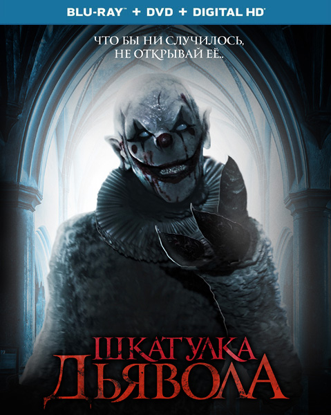 Шкатулка дьявола / The Jack in the Box (2019) BDRip 720p, 1080p, BD-Remux