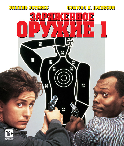 Заряженное оружие 1 / National Lampoon's Loaded Weapon 1 (1993) WEB-DL 1080p