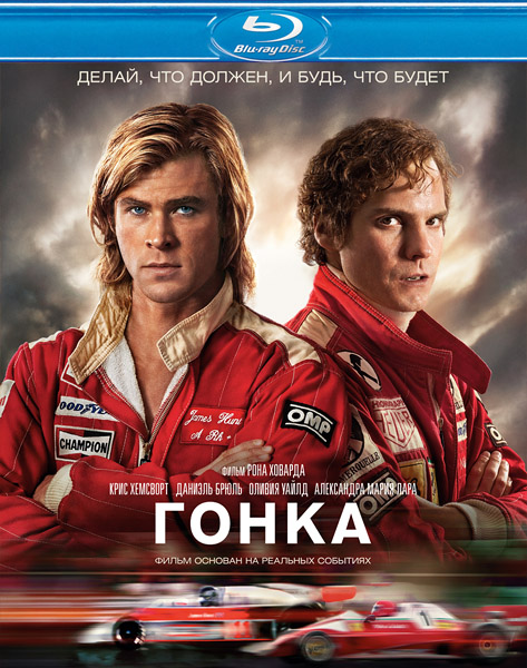 Гонка / Rush (2013) BDRip 720p, 1080p, BD-Remux