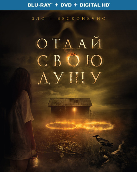 Отдай свою душу / The Soul Collector / Eight / 8 (2019) BDRip 720p, 1080p, BD-Remux
