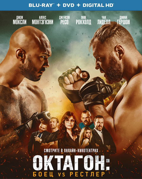 Октагон: Боец vs Рестлер / Cagefighter (2020) BDRip 720p, 1080p