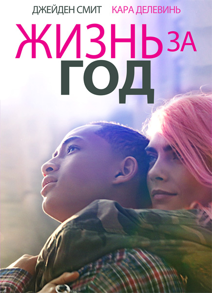 Жизнь за год / Life in a Year (2020) WEB-DL 1080p