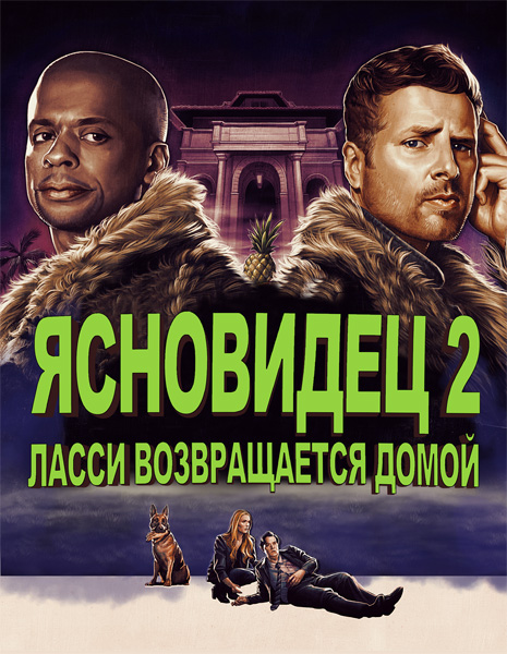 Ясновидец 2: Ласси возвращается домой / Psych 2: Lassie Come Home (2020) WEB-DL 1080p
