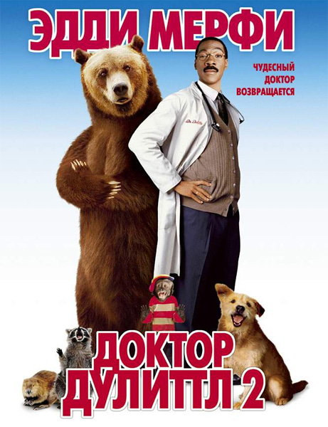 Доктор Дулиттл 2 / Dr. Dolittle 2 (2001) WEB-DL 1080p