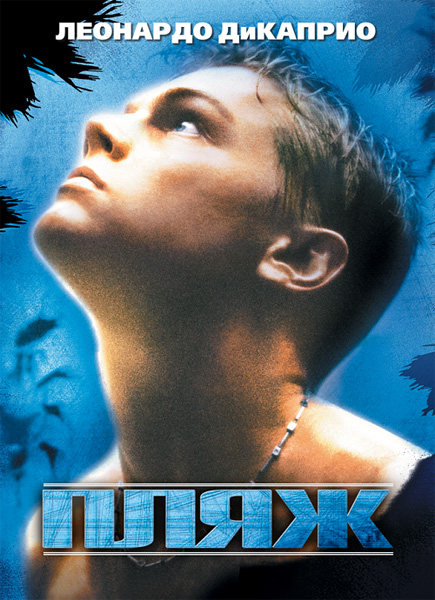 Пляж / The Beach (2000) [Open Matte] WEB-DL 1080p