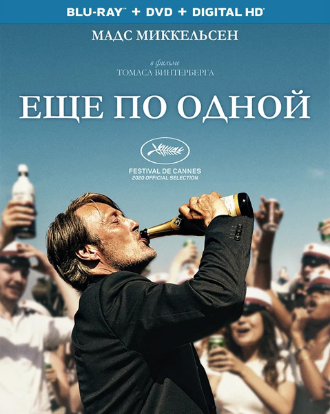 Еще по одной / Another Round / Druk (2020) BDRip 720p, 1080p, BD-Remux