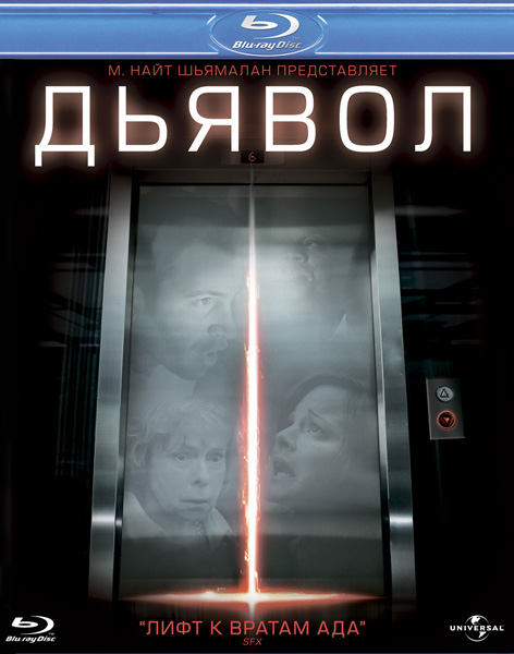 Дьявол / Devil (2010) BDRip 720p, 1080p, BD-Remux